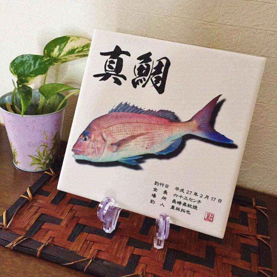 デジタル魚拓タイル