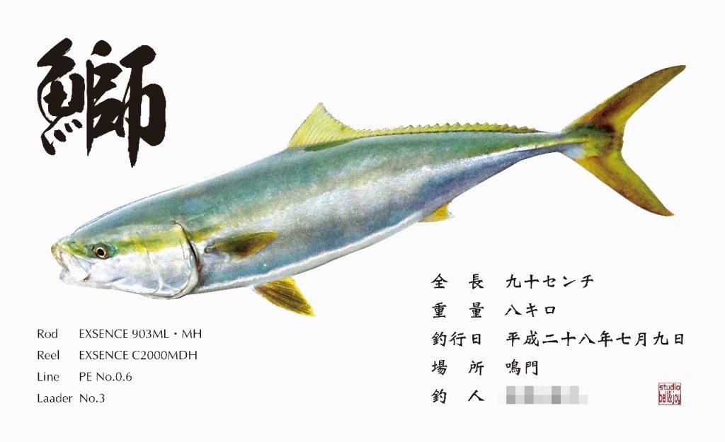 鰤カラー魚拓