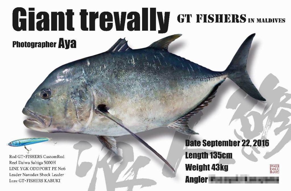 デジタル魚拓 GT