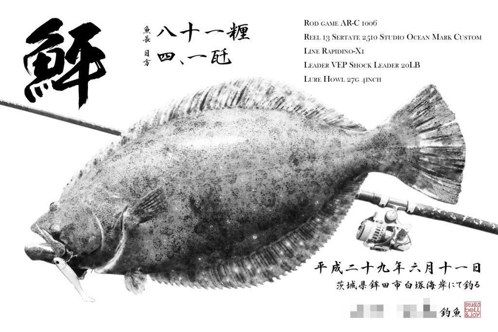 デジタル魚拓鮃