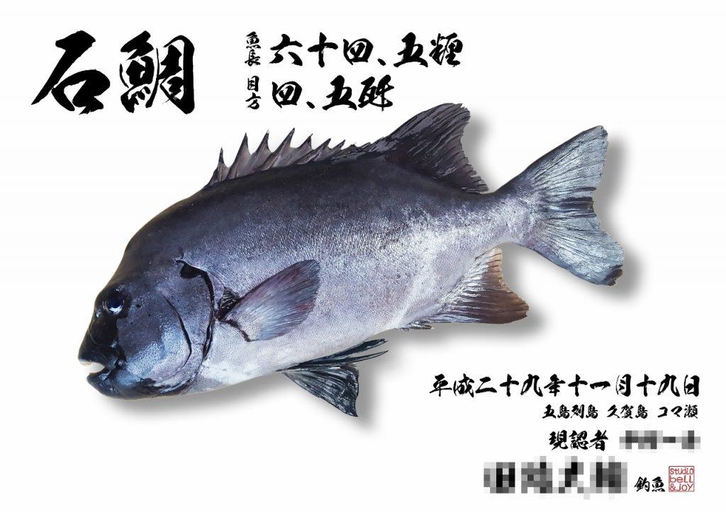 デジタル魚拓石鯛