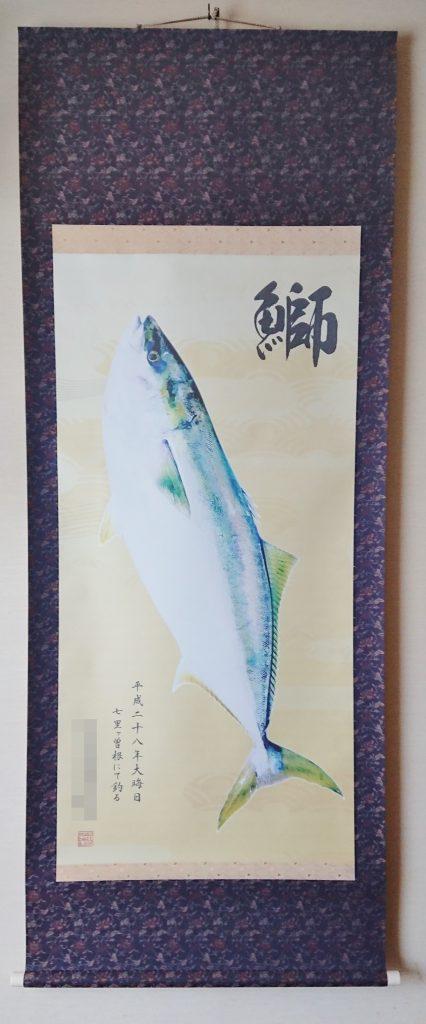 デジタル魚拓掛け軸