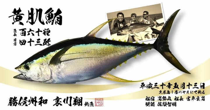 デジタル魚拓 哀川翔 勝俣州和 ニッポンを釣りたい