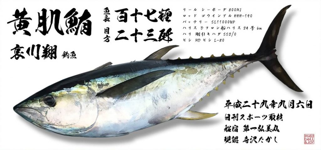 デジタル魚拓哀川翔