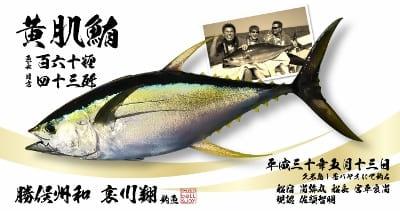 哀川様黄肌鮪3 デジタル魚拓