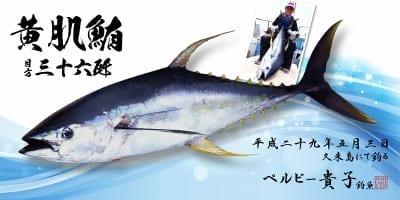 ペルビー様 黄肌鮪 デジタル魚拓